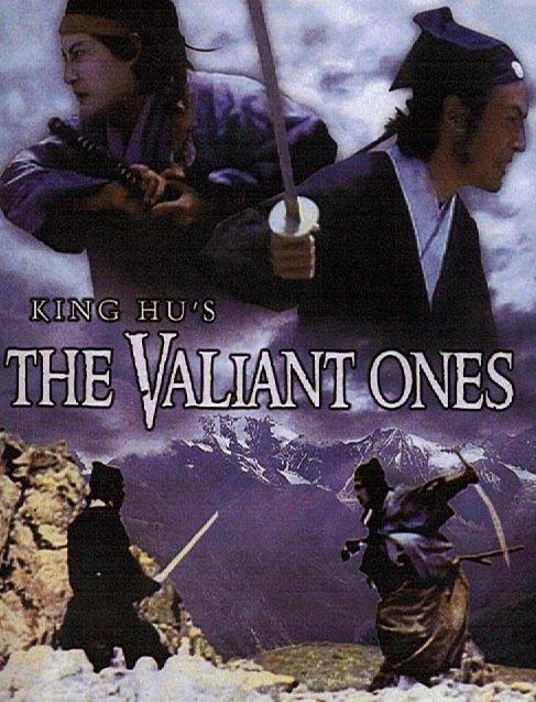 the-valiant-ones-1975-us-poster.jpg