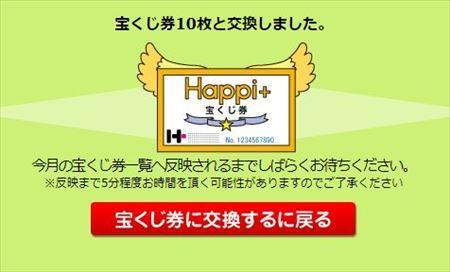 キャプチャ 9 6 hap1_r