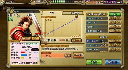 キャプチャ 9 14 saga1_r