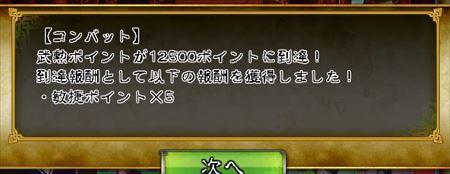 キャプチャ 9 19 saga5_r