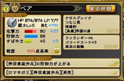 キャプチャ 9 19 saga10