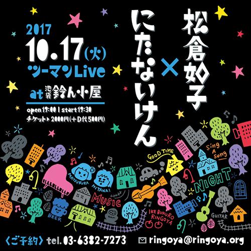 2017_1017ringoya_最終