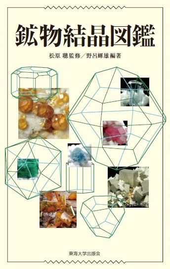 鉱物結晶図鑑カバー
