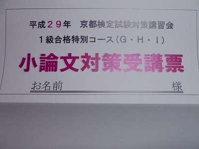 kyoto-kentei-1grade-tract-lesson-card.jpg