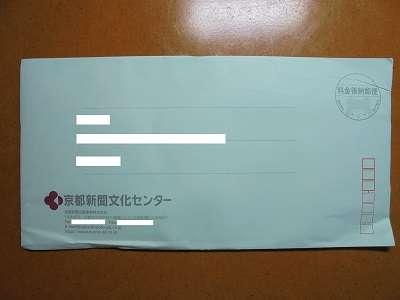 kyoto-kentei-envelope.jpg