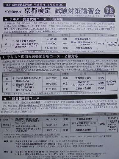 kyoto-kentei-lecture-breakdown.jpg