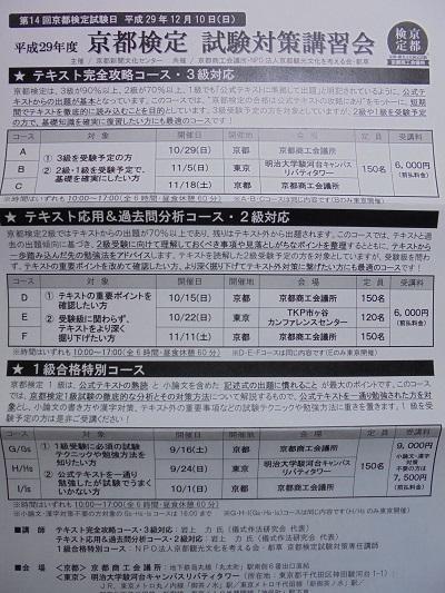 kyoto-kentei-lecture-breakdown2.jpg