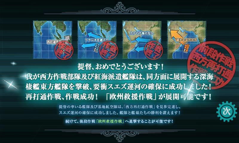 201708 E-4突破02