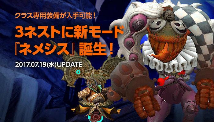 基本プレイ無料の爽快アクションRPG『ドラゴンネストR』 ネメシス・真次元空間高難易度ダンジョンを実装したよ~!! 新作オンラインゲーム情報EX