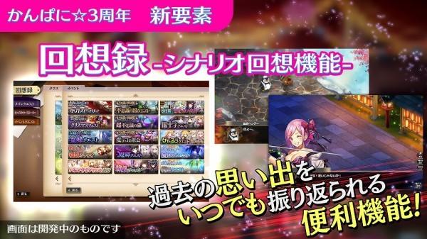 基本プレイ無料のブラウザファンタジーRPG『かんぱに☆ガールズ』 8月31日に様々なプレゼントに新たな機能が実装される3周年イベントを開催するよ~!! 新作オンラインゲーム情報EX
