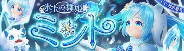 基本プレイ無料のクロスジョブファンタジーMMORPG『星界神話』 氷上の舞姫・ミントが登場したよ~!! 新作オンラインゲーム情報EX