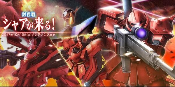 基本プレイ無料のブラウザ戦略シミュレーションゲーム『ガンダムジオラマフロント』 討伐戦「シャアが来る!」を開催したぞ~!! 新作オンラインゲームランキングDX
