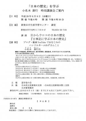 20170715 小名木善行夫先生講演会