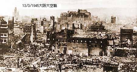 20170808 大阪大空襲