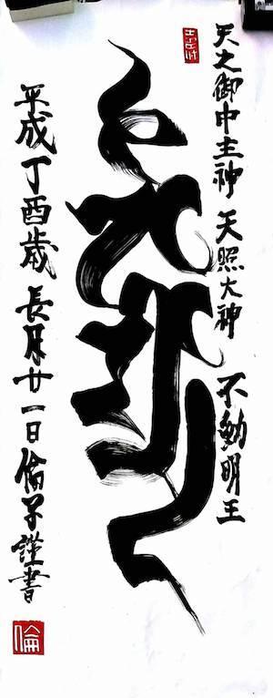 20170921 梵字不動明王