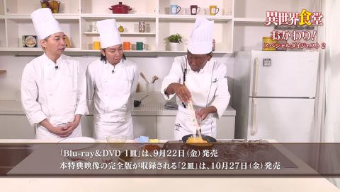 TVアニメ「異世界食堂」Blu-ray&DVD特典映像 「異世界食堂おかわり!」ダイジェスト映像2