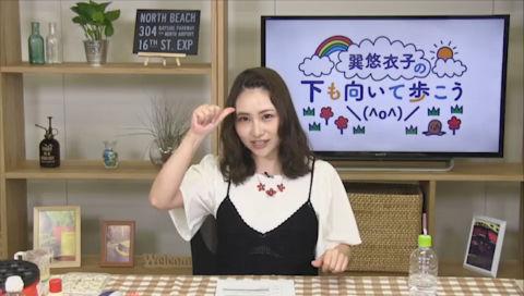 巽悠衣子の「下も向いて歩こう\(^o^)/」 第31回放送(2017.08.25)