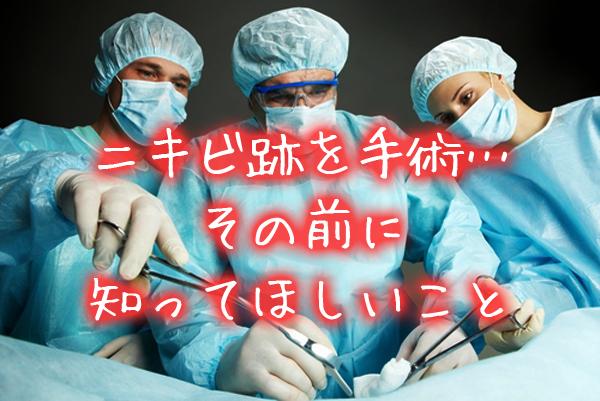 ニキビ跡手術