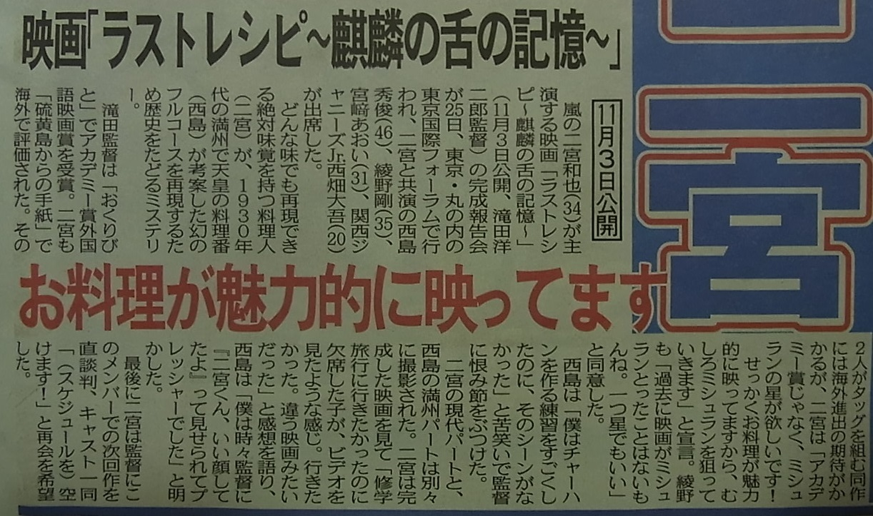 17926ラストレシピ東京中日スポーツc