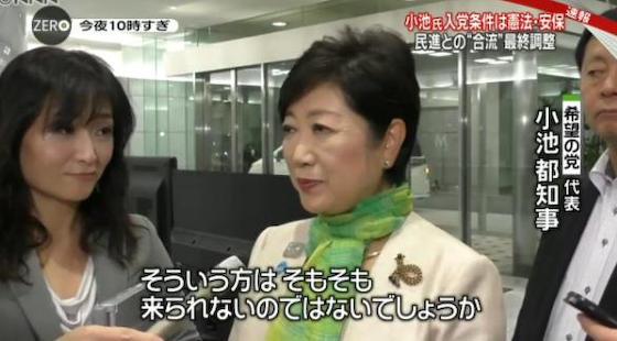 小池百合子 希望の党 選別 踏み絵 憲法改正 安全保障