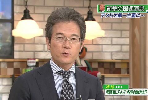 NHKニュースウオッチ9の有馬嘉男キャスター、 国連でのトランプ演説について「国連は各国の利害対立を乗り越え話し合う場所。その理念を頭から否定したようにみえた」と批判し炎上  : にわか日報NHKニュースウオッチ9の有馬嘉男キャスター、 国連でのトランプ演説について「国連は各国の利害対立を乗り越え話し合う場所。その理念を頭から否定したようにみえた」と批判し炎上  : にわか日報
