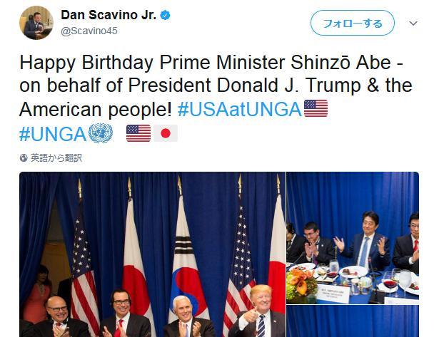 安倍晋三 誕生日 トランプ 日米韓首脳会議 文在寅 ケーキ サプライズ