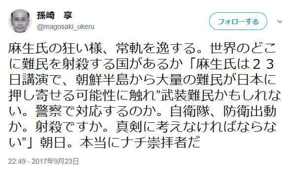 パヨク 脊髄反射 麻生太郎 武装難民 朝日新聞 フェイクニュース