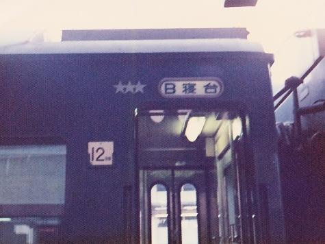 寝台特急「あさかぜ1号」 24系25形 客車