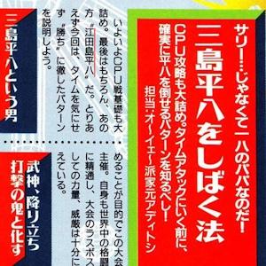 三島平八攻略記事