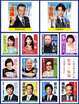 選挙ポスター風メインキャスト