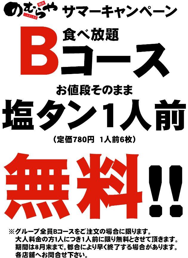 Bコース塩タン無料キャンペーン