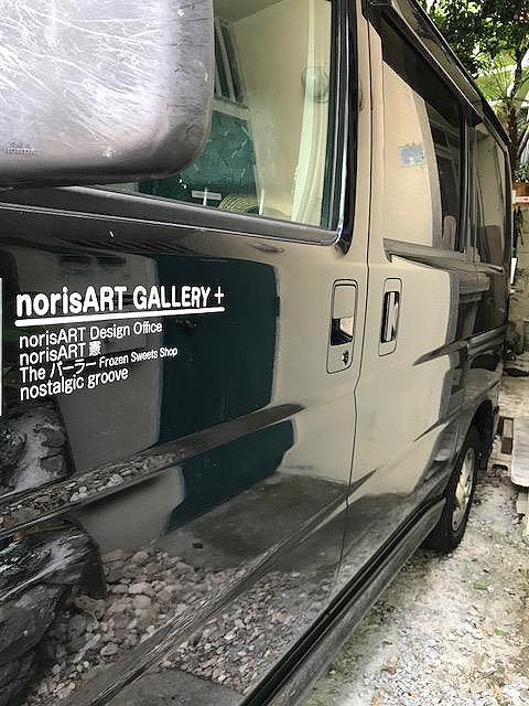 norisART20170904.jpg