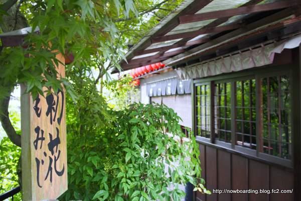 箱根 はつ花 本店