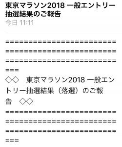 2018東京マラソンメール