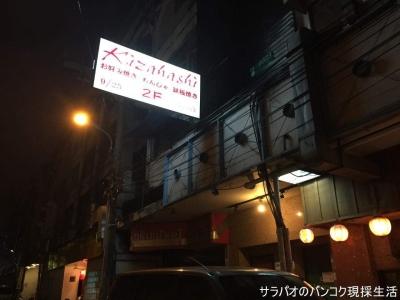 階 タニヤ支店