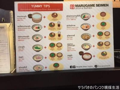 丸亀製麺 センチュリー支店