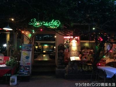 Sawasdee House Chakrabongse支店