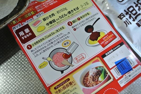 四川担々麵を使って3