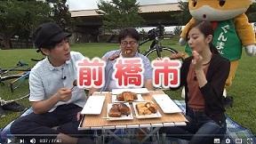 群馬県広報番組ぐんま一番「前橋市」(H29.8.18)