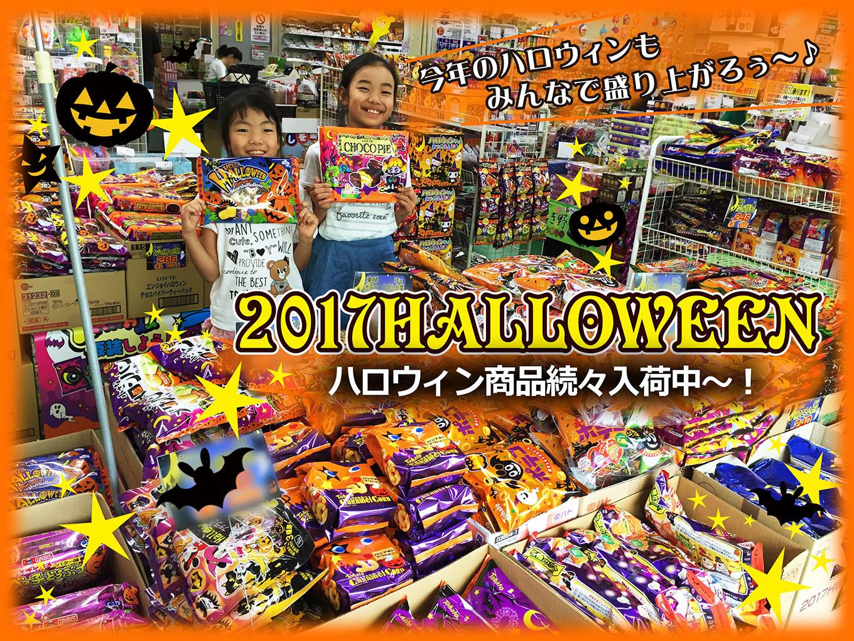 2017ハロウィン福井店店内売り場