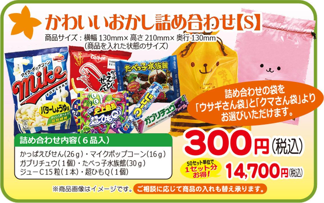 かわいいおかしの詰め合わせ【S】300円セット
