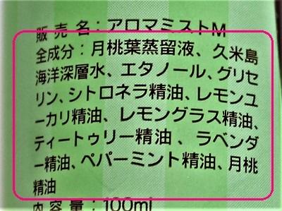 エコデパジャパン お肌のナチュラルガード全成分