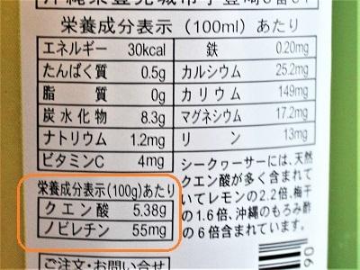 青切りシークヮーサー100プレミアムの栄養成分表示