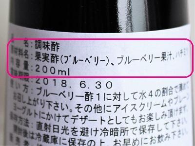 贅沢ブルーベリー酢の原材料名