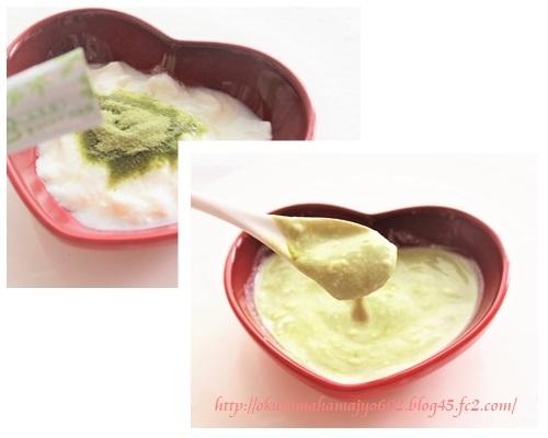 グリーンミルク+ヨーグルト