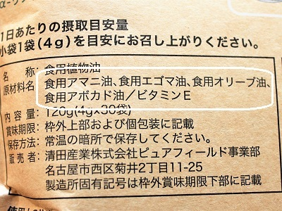 ボタニカルオイルミックスの原材料名
