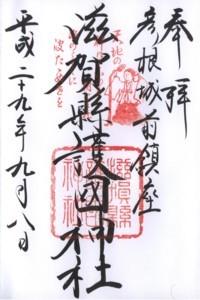 滋賀県護国神社(彦根城410年)