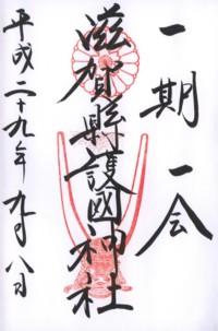 滋賀県護国神社(おんな城主直虎記念)