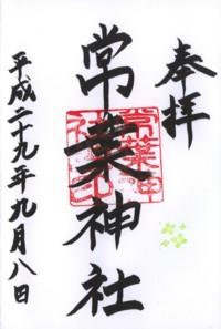常葉神社2