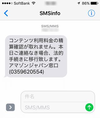 2017-08-04-SMSinfo-1mc.png